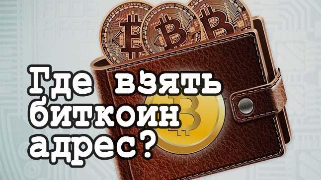 биткоин адрес получить