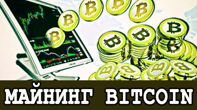 майнинг биткоинов bitcoin mining