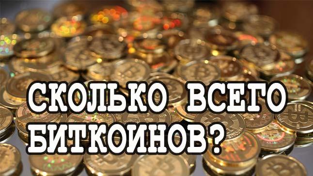 сколько всего биткоинов в мире