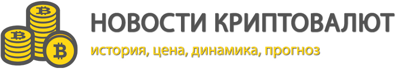 Курс Биткоина, новости криптовалют